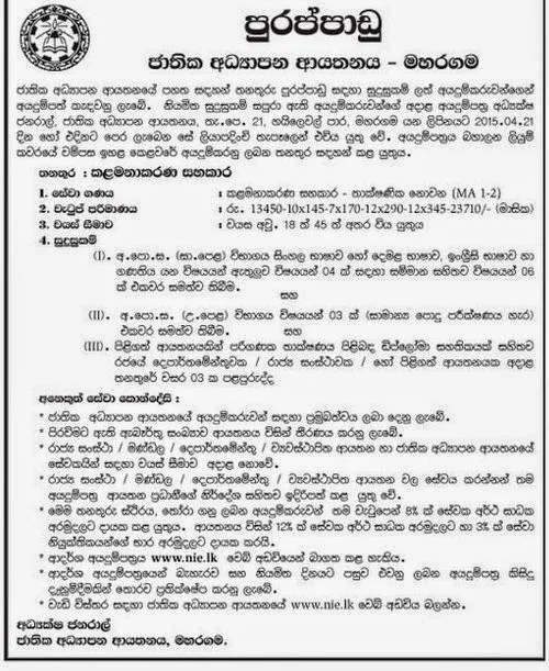 National Institute of Education Maharagama Vacancies