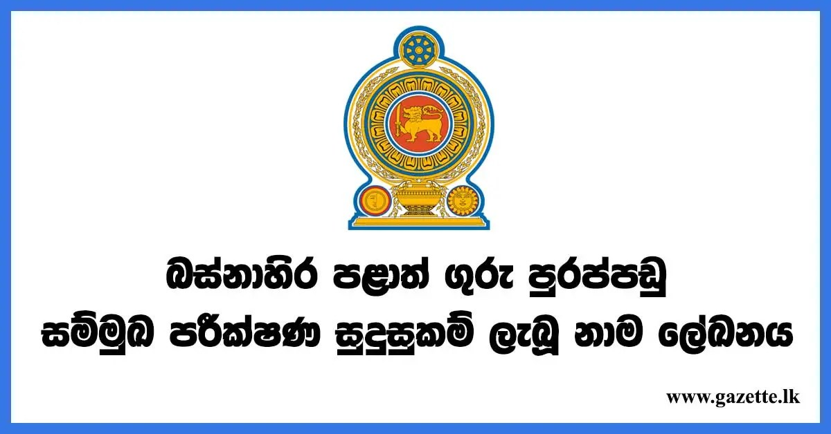 west-teaching-interview-list-www-gazette-lk