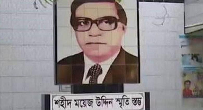 Photo of শহীদ ময়েজউদ্দিন: জীবনদানের গৌরবময় উজ্জ্বলতায় এক সাহসী মানুষ