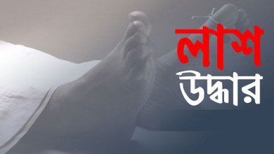 Photo of পূর্বাচলের ২৪ নং সেক্টরের গজারী বন থেকে জমি ব্যবসায়ীর লাশ উদ্ধার
