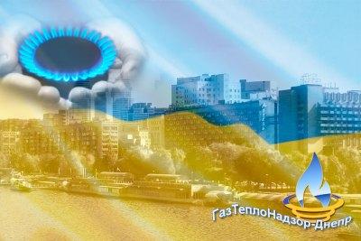 ГазТеплоНадзор - Днепр