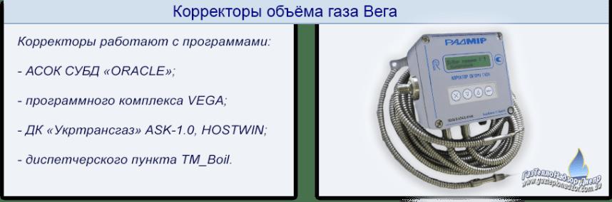 Корректоры объема газа ВЕГА