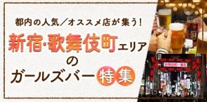【2019年最新】新宿・歌舞伎町で絶対行きたい定番のガールズバーまとめ【厳選7選】