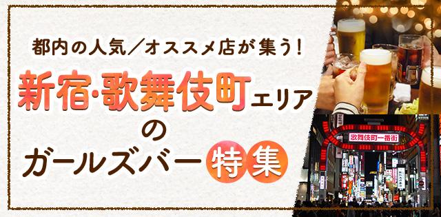新宿・歌舞伎町で絶対行きたい定番のガールズバーまとめ【厳選9選】