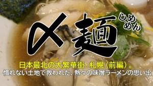 日本最北の大繁華街・札幌(前編)。慣れない土地で救われた、熱々の味噌ラーメンの思い出