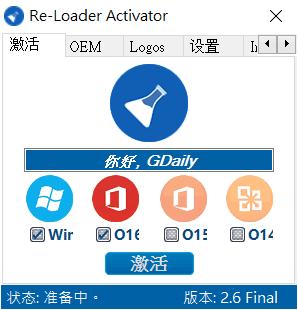 (下載+教學) Re-Loader v3.0 Beta 3 一鍵KMS啟動Windows/Office - GDaily