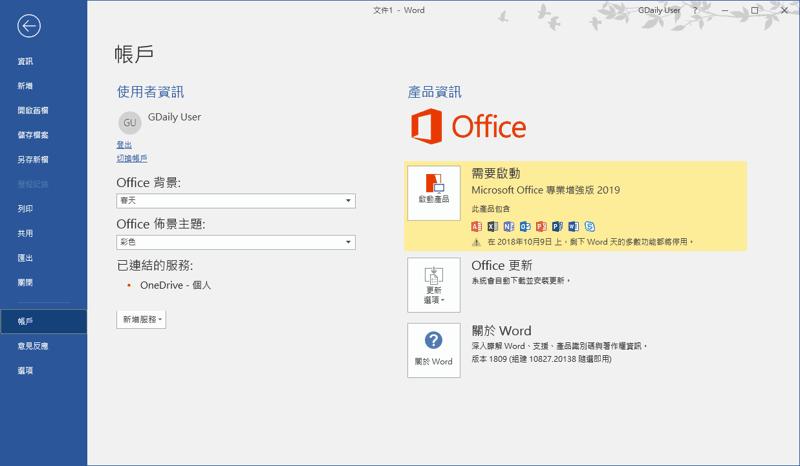 (教學) 移除Office 201X 授權金鑰,刪除序號,重設授權狀態 - GDaily