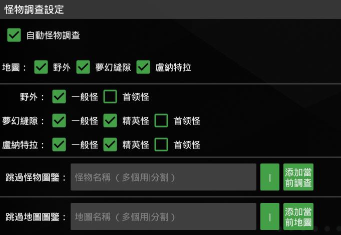 V4助手-掛機設定 - 手遊助手