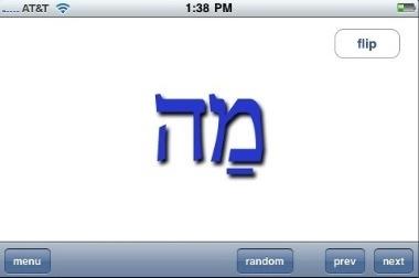 iMahNishtanah: An iPhone App to Prep for Passover  iMahNishtanah: An iPhone App to Prep for Passover  iMahNishtanah: An iPhone App to Prep for Passover  iMahNishtanah: An iPhone App to Prep for Passover  iMahNishtanah: An iPhone App to Prep for Passover