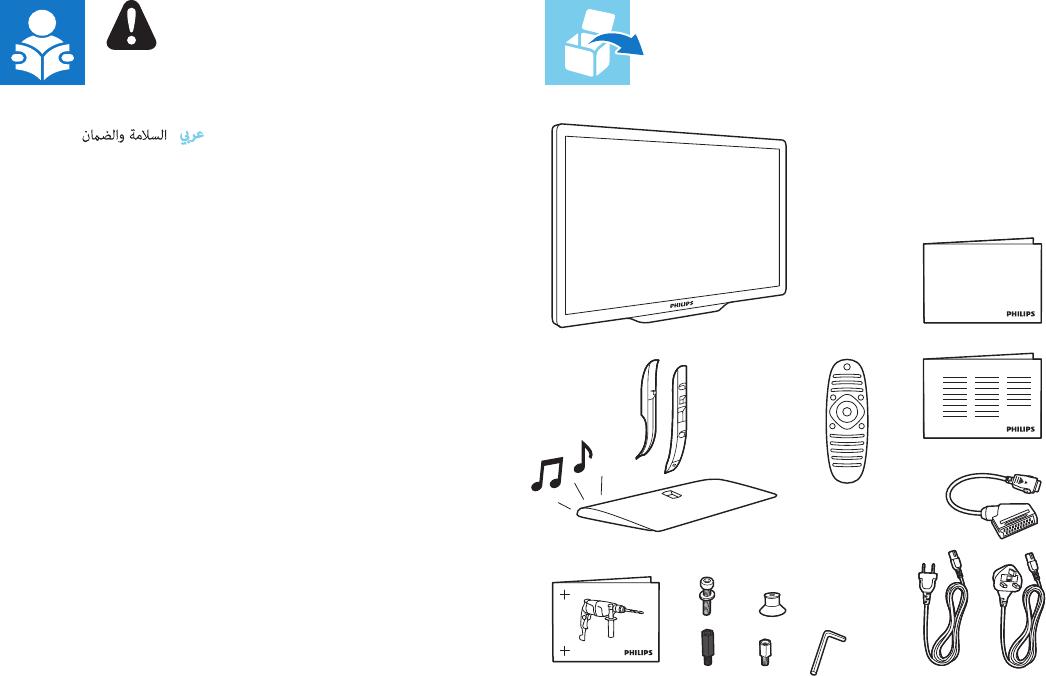 Handleiding Philips 46PFL8606H (pagina 2 van 24) (English