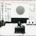 [Histoire - 1926-1989 - Japon ] Ère Shōwa