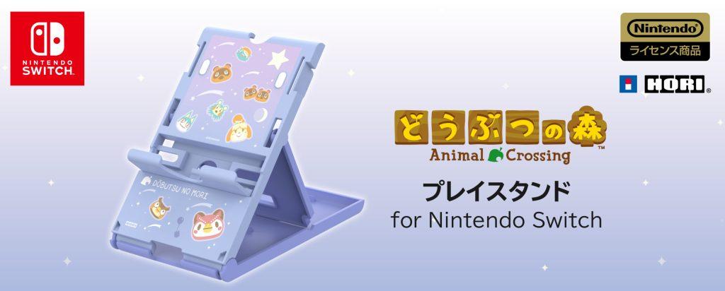 Support Hori x Animal Crossing