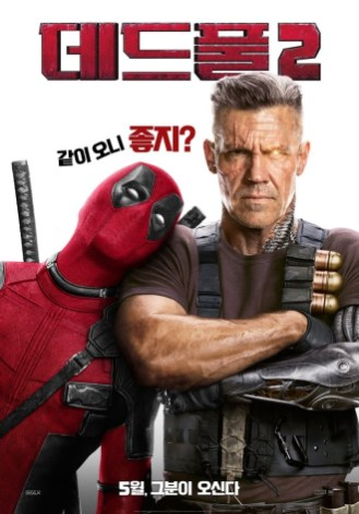 Deadpool-2-Affiche-Internationale-3