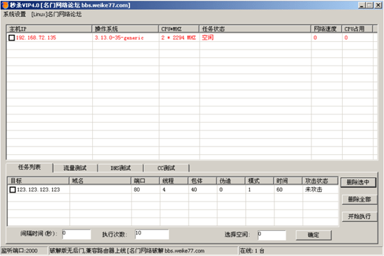 Screenshot showing Spike DDoS toolkit command and control panel interface (in Mandarin Chinese)