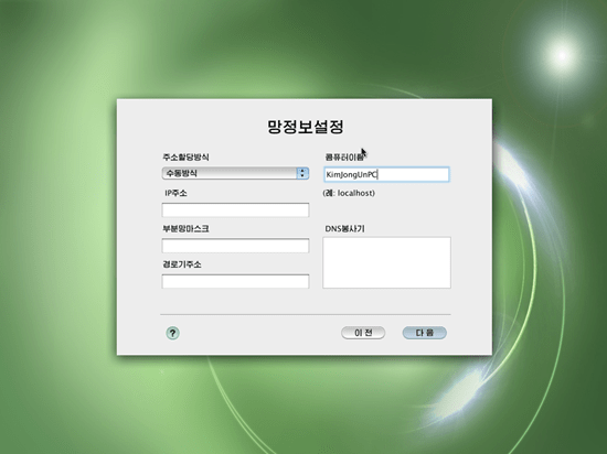 Enter network information.  Select DHCP to enable.