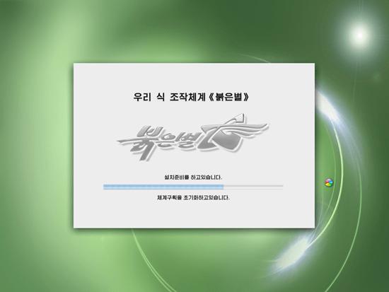 Red Star 3.0 installing