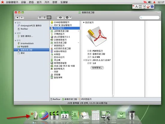 File Explorer in Red Star 3.0