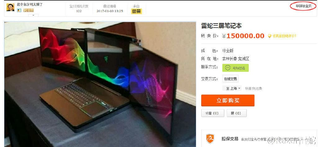 Razer's Stolen Project Valerie Laptops Spotted on a Chinese Website