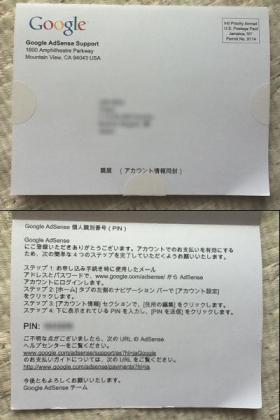 Google から届いた手紙