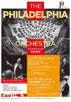 フィラデルフィア管弦楽団 東京蕓術劇場