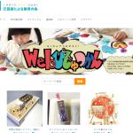 会員の皆様へ 新サイトの登録方法&WEB美術館への入り口説明します!