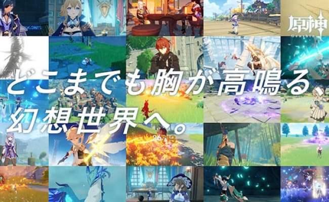 Genshin Impact Japanese Tv Commercials Gematsu