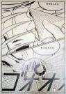 La-ciudad-en-vinetas-galeria-Yuichi-Yokoyama-2