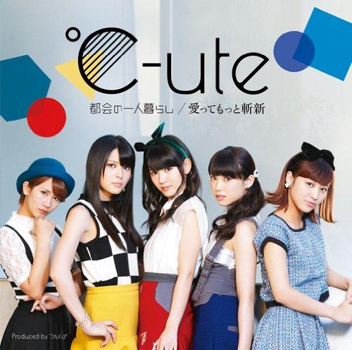 File:C-ute - Tokai no Hitorigurashi A.jpg