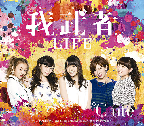 File:C-ute - The Middle Management Reg B.jpg