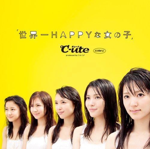 File:C-ute - SHnO SV.jpg