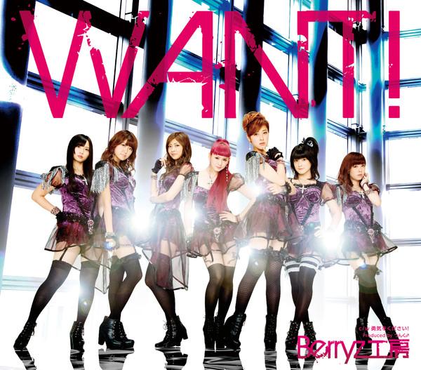 File:Berryz Kobo - WANT! Reg.jpg