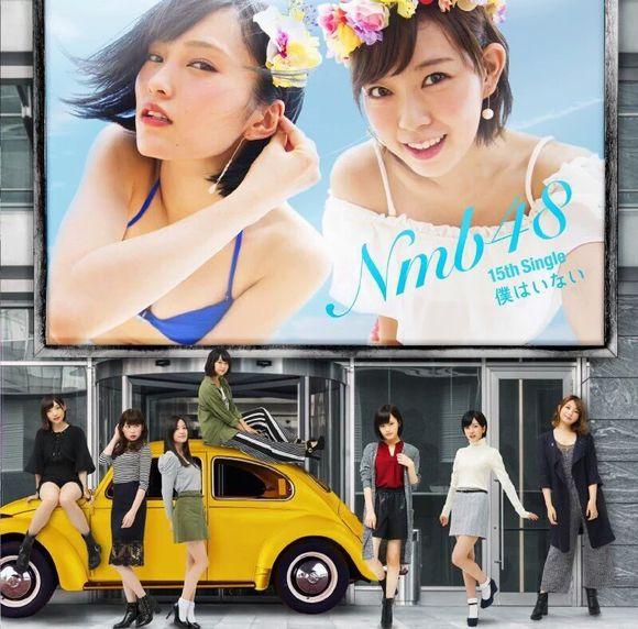 File:NMB48 - Boku wa Inai Type A.jpg