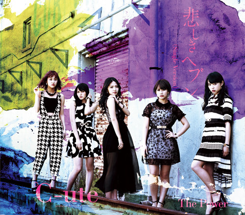 File:C-ute - The Power reg B.jpg