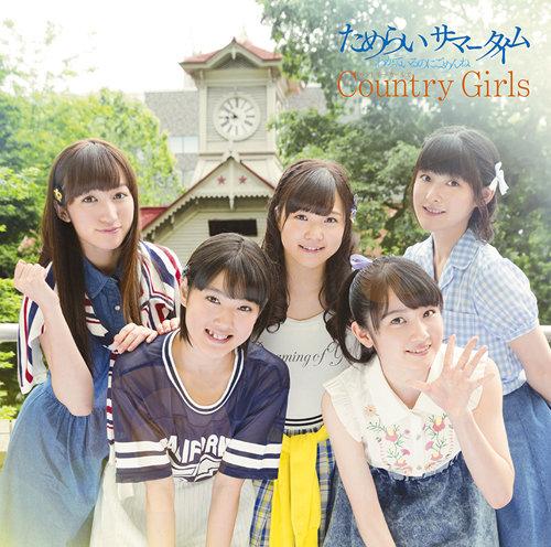 File:Country Girls - Wakatte Iru no ni Gomen ne lim D.jpg