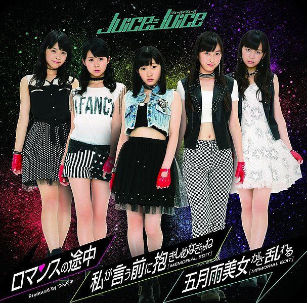 File:Juice Juice - Romance no Tochuu C.jpg