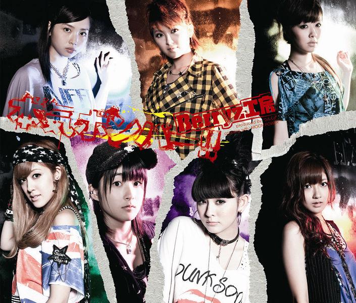 File:Berryz Kobo - Maji Bomber B.jpg