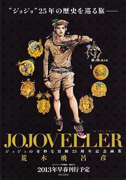 Jojoveller_cover