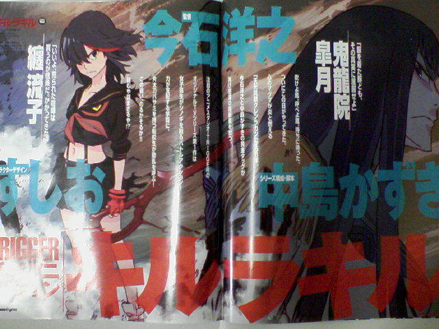 killlakill_gurrenlagann