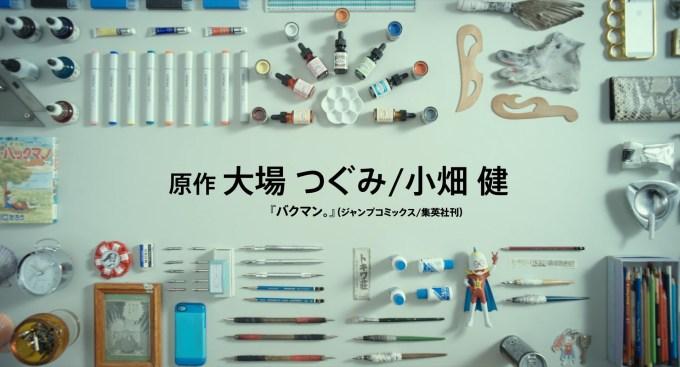bakuman_filme_review_09