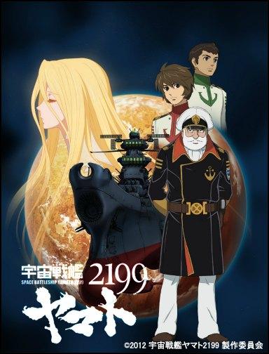 Uchuu-Senkan-Yamato-2199-Space Battleship-Yamato-2199