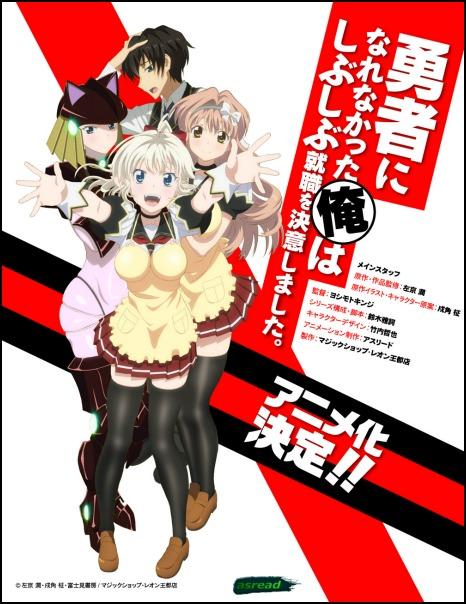 yuusha-anime-2013