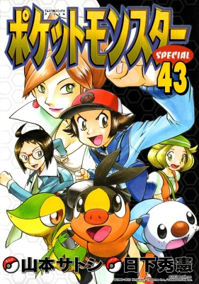 Pokemon Adventures Black and White Panini