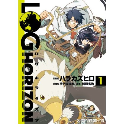 Log_Horizon_manga_vol.01