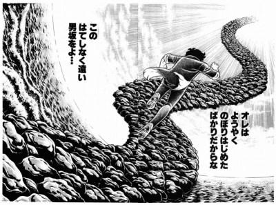 """""""Eu só comecei a escalar agora… Esta longa estrada dos homens… MIKAN (incompleto)"""""""
