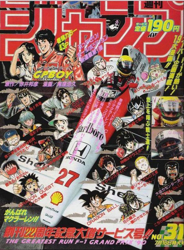 Capa da Shonen Jump com as séries publicadas na época ao lado do carro da Mac Laren