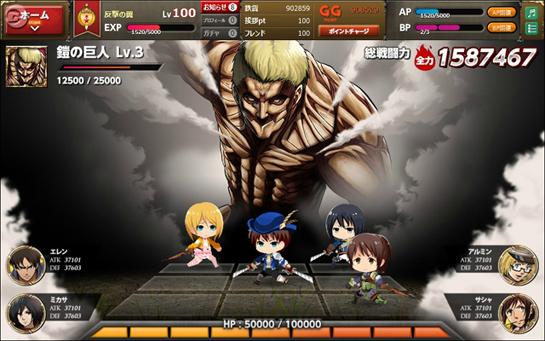 shingeki_game_online