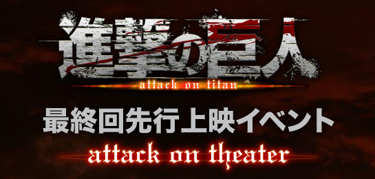 titulo_attack_on_theater