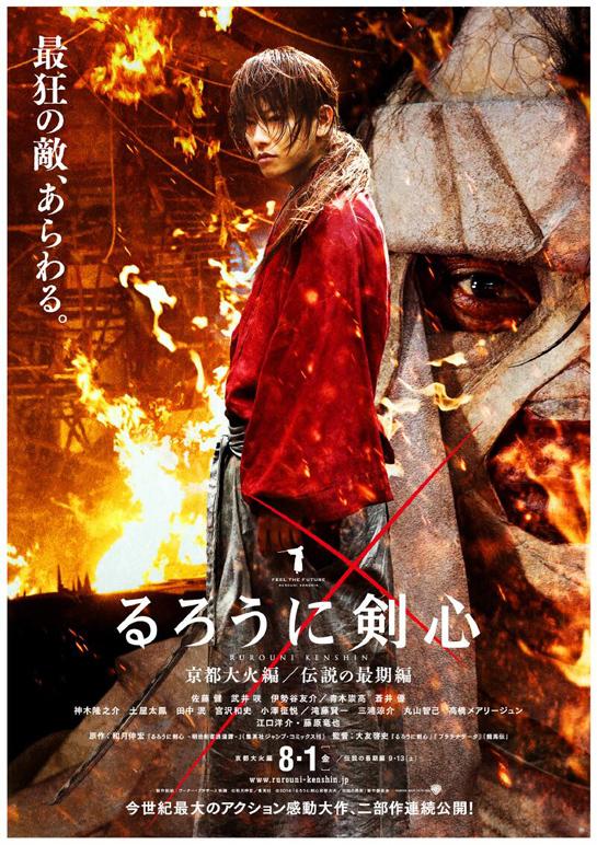 novo_poster_Rurouni_Kenshin_2
