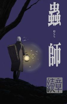 Mushishi-Zoku-Shou-2