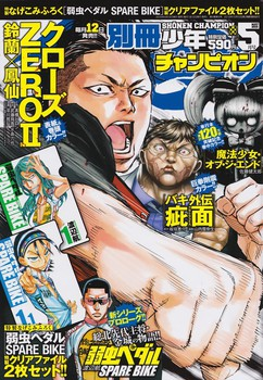 bessatsu-champion